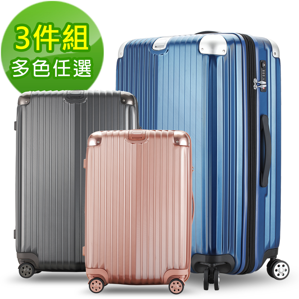 【LETTi】水漾漫遊 20+24+28吋PC斜紋霧面行李箱三件組(多色任選)