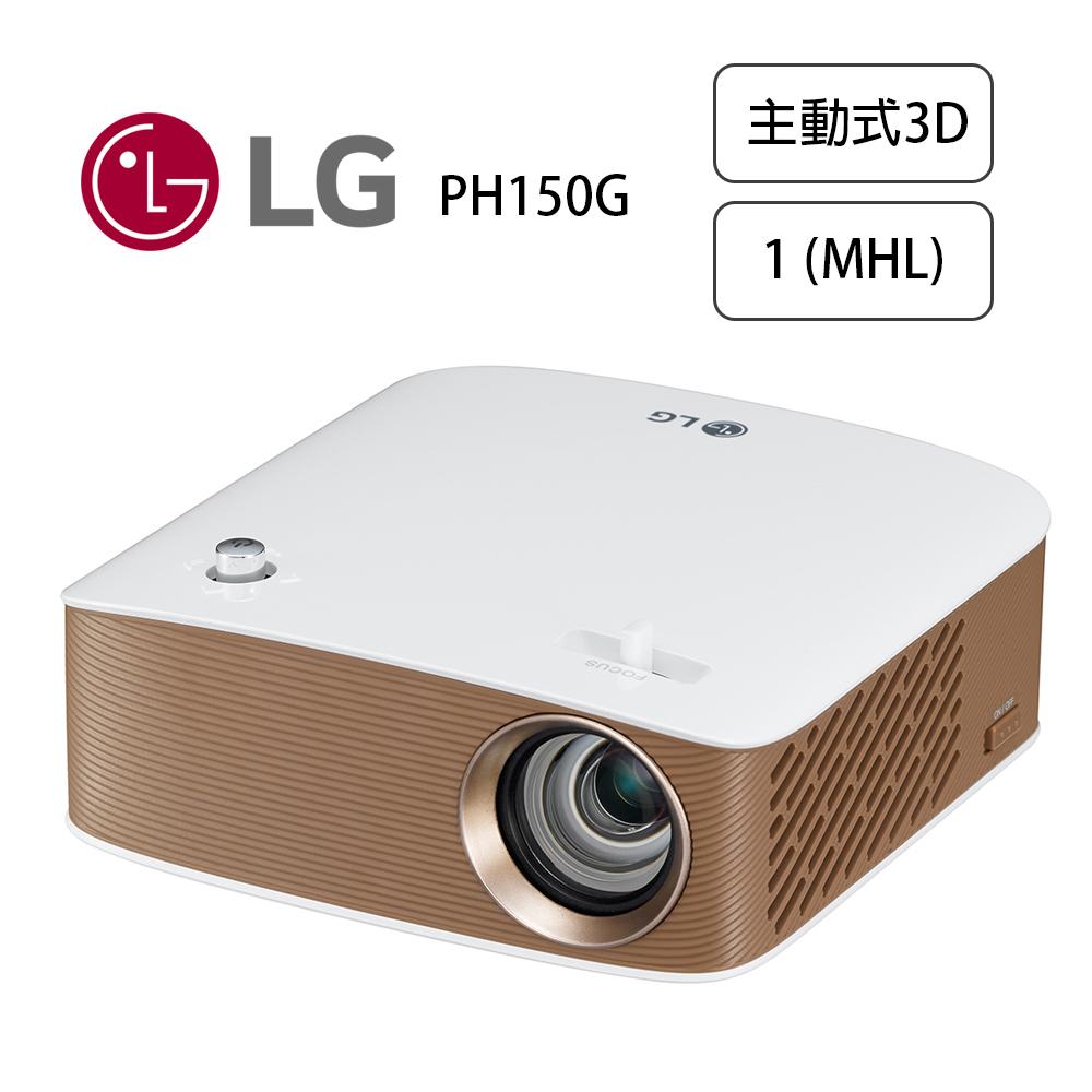 ◆登錄送7-11商品卡◆ LG 樂金 Minibeam 行動隨身LED微投影機(PH150G)-加碼贈影音棒+小腳架+舒潔衛生紙