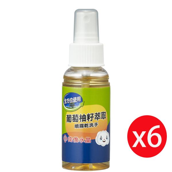 南僑水晶噴霧乾洗手70mlx6瓶-葡萄柚籽萃取