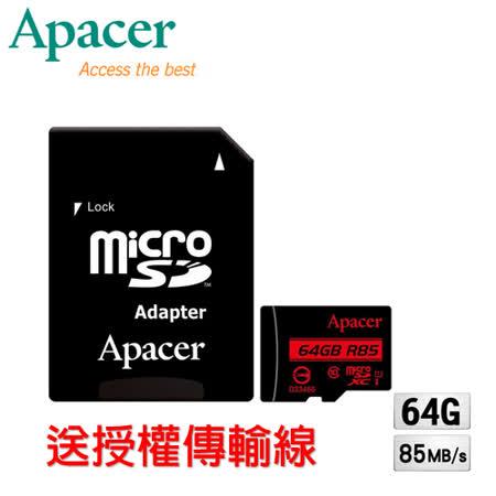 Apacer宇瞻 64GB MicroSDHC UHS-I Class10記憶卡(85MB/s)-加送蛋黃哥傳輸線悠哉橘 (CB-01O)乙入