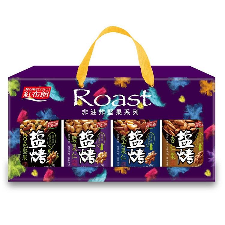 紅布朗-鹽烤堅果四入禮盒 (170g/份)