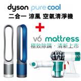 [超值組合] dyson pure cool  二合一涼風空氣清淨機 TP00 + V6 mattress HH08無線除塵螨機 極限量福利品
