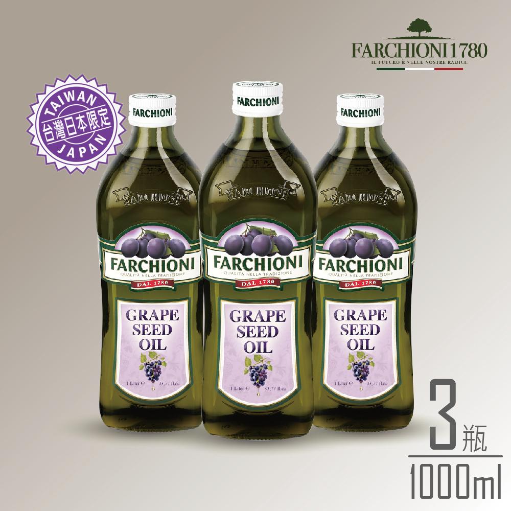 義大利【法奇歐尼】莊園葡萄籽油1000ml*3入組
