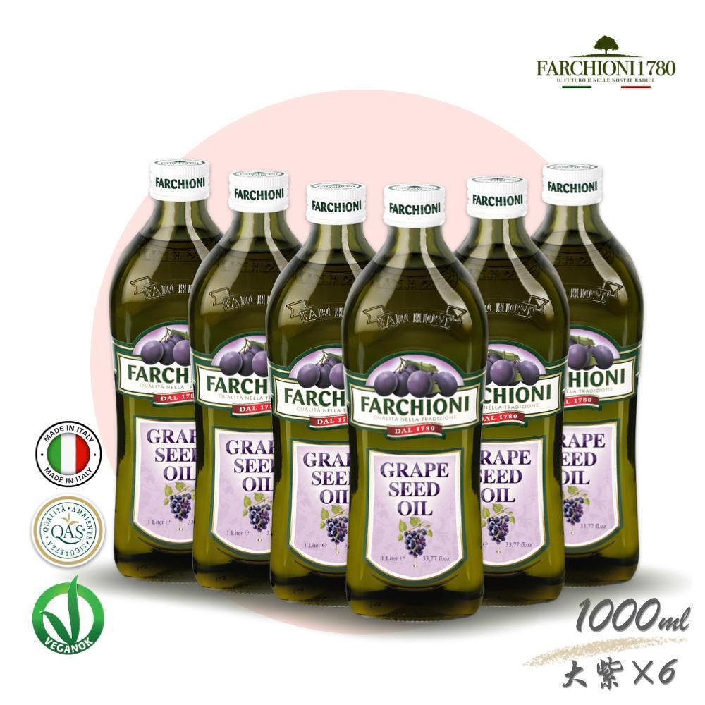 義大利【法奇歐尼】莊園葡萄籽油1000ml*6入組