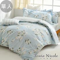 Tonia Nicole東妮寢飾 藍暮花影精梳棉兩用被床包組(單人)