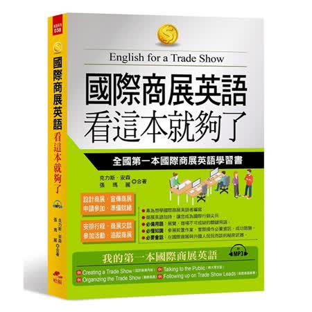 國際商展英語 看這本就夠了:全國第一本國際商展英語學習書(附MP3)