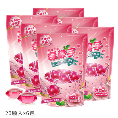 奇檬子 五合一<br/>香氛洗衣膠球(20顆入)x6包