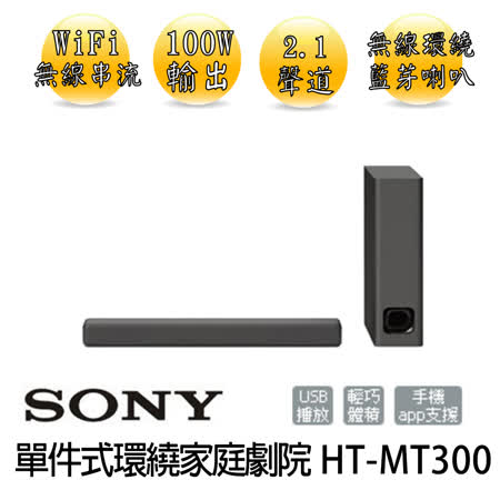 【SONY】單件式喇叭  HT-MT300