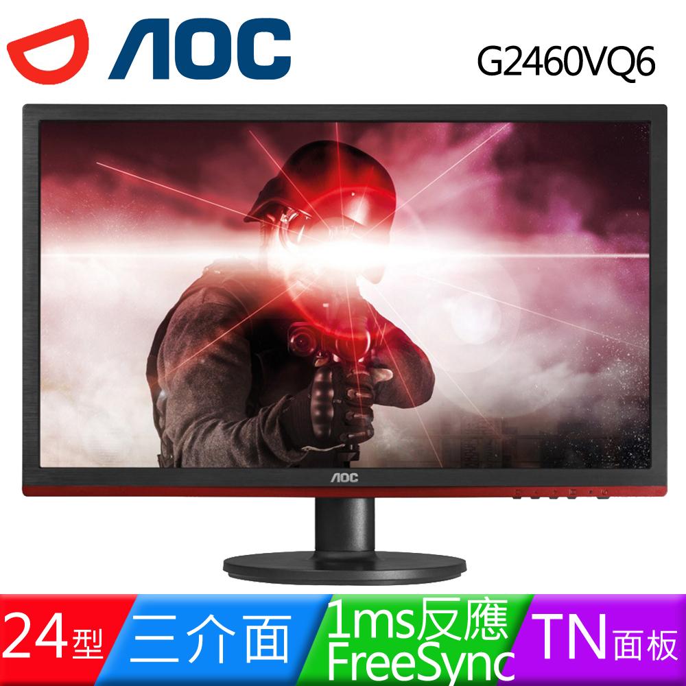 AOC G2460VQ6 24型FreeSync電競液晶螢幕