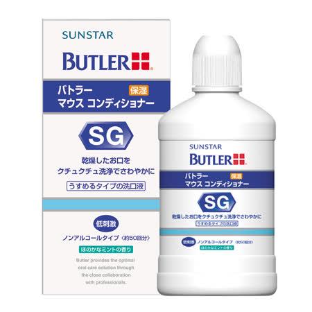 BUTLER SG 口腔保濕漱口液 250ml