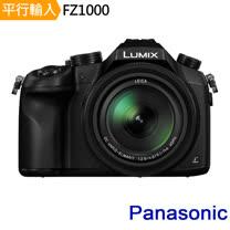 Panasonic FZ1000 4K高倍類單眼相機*(中文平輸)-送64G記憶卡+專用鋰電池+專業單眼攝影包+專用拭鏡筆+減壓背帶+強力大吹球清潔組+高透光保護貼