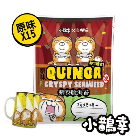 【小鵲幸x白爛貓】藜麥脆海苔(原味)-15包/組+白爛貓馬克杯