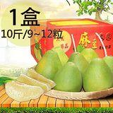 【一等鮮】 麻豆老欉文旦禮盒1盒 〈9~12粒/10斤/盒〉