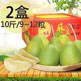 【一等鮮】 麻豆老欉文旦禮盒2盒 〈9~12粒/10斤/盒〉