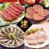 八方行 超值烤肉4件組 (紅麴香腸+燒烤豬排+鮮甜草蝦+去骨雞腿)