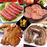 八方行 攏系豬烤肉4件組 (石板豬肉+紅麴香腸+調味排骨+燒烤豬排)