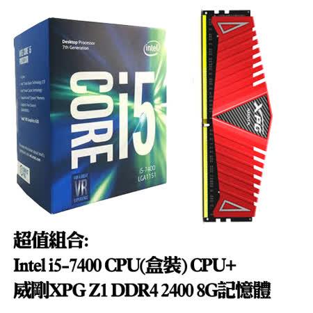 【超值組合】INTEL Core i5-7400 + 威剛 XPG Z1 DDR4 2400 8GB 超頻RAM