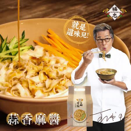 福忠字號_眷村醬麵-蒜香麻醬 460g (四入裝)