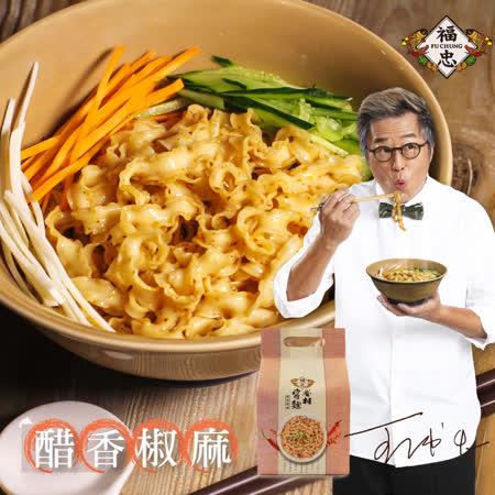 福忠字號_眷村醬麵-醋香椒麻&蒜香麻醬  (四入裝)