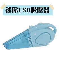 迷你USB吸塵器