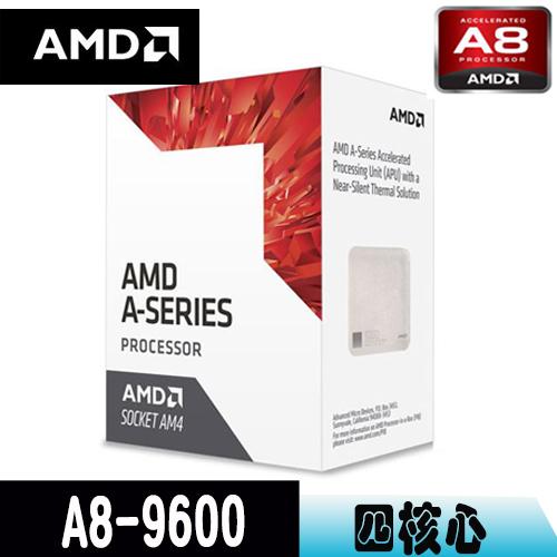 【AMD】 A8 9600(四核) 中央處理器