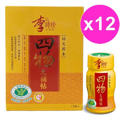 團購賣場【李時珍】四物大補帖50mlX12瓶(2盒) 健康食品認證