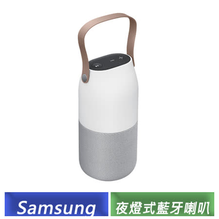 Samsung 夜燈式藍牙喇叭 (SG710)