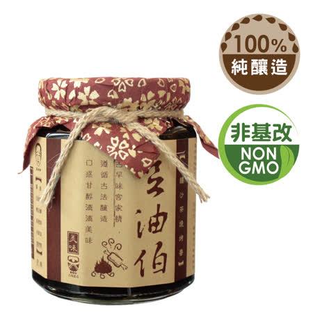 【豆油伯】季節限定 沙茶燒烤醬270ml