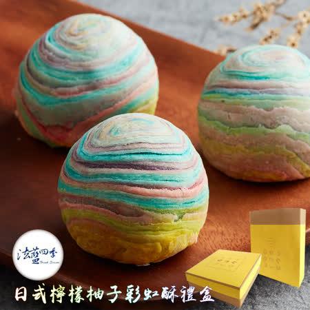 【法藍四季】日式檸檬柚子彩虹酥禮盒x1盒(6入/盒,附提袋)