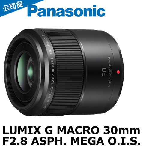 Panasonic LUMIX G MACRO 30mm F2.8 ASPH. MEGA O.I.S. 鏡頭 (公司貨)-送 UV保護鏡+吹球清潔組