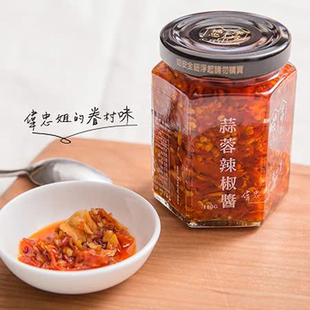 福忠字號_蒜蓉辣椒醬 180G