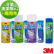 3M 冷氣抗菌清潔劑x2<br/>+超纖維兩用布(30x30cm)
