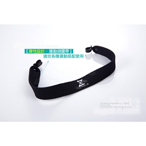 ~Z~POLS 正品~MIT雙鏡腳防滑扣具 , 彈性鬆緊頭帶, 各種眼鏡 ! 兩入組!