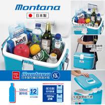日本Montana<br/>可攜式保溫冰箱13L