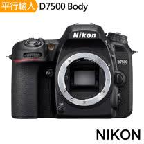 Nikon D7500 單機身*(中文平輸)-加送專用鋰電池+專業單眼攝影包+強力大吹球+細毛刷+拭鏡布+清潔液組+高透光保護貼