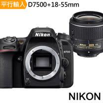 Nikon D7500+18-55mm VR 單鏡組*(中文平輸)-加送專用鋰電池+專業單眼攝影包+強力大吹球+細毛刷+拭鏡布+清潔液組+高透光保護貼