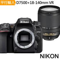 Nikon D7500+18-140mm VR 單鏡組*(中文平輸)-加送專用鋰電池+專業單眼攝影包+強力大吹球+細毛刷+拭鏡布+清潔液組+高透光保護貼