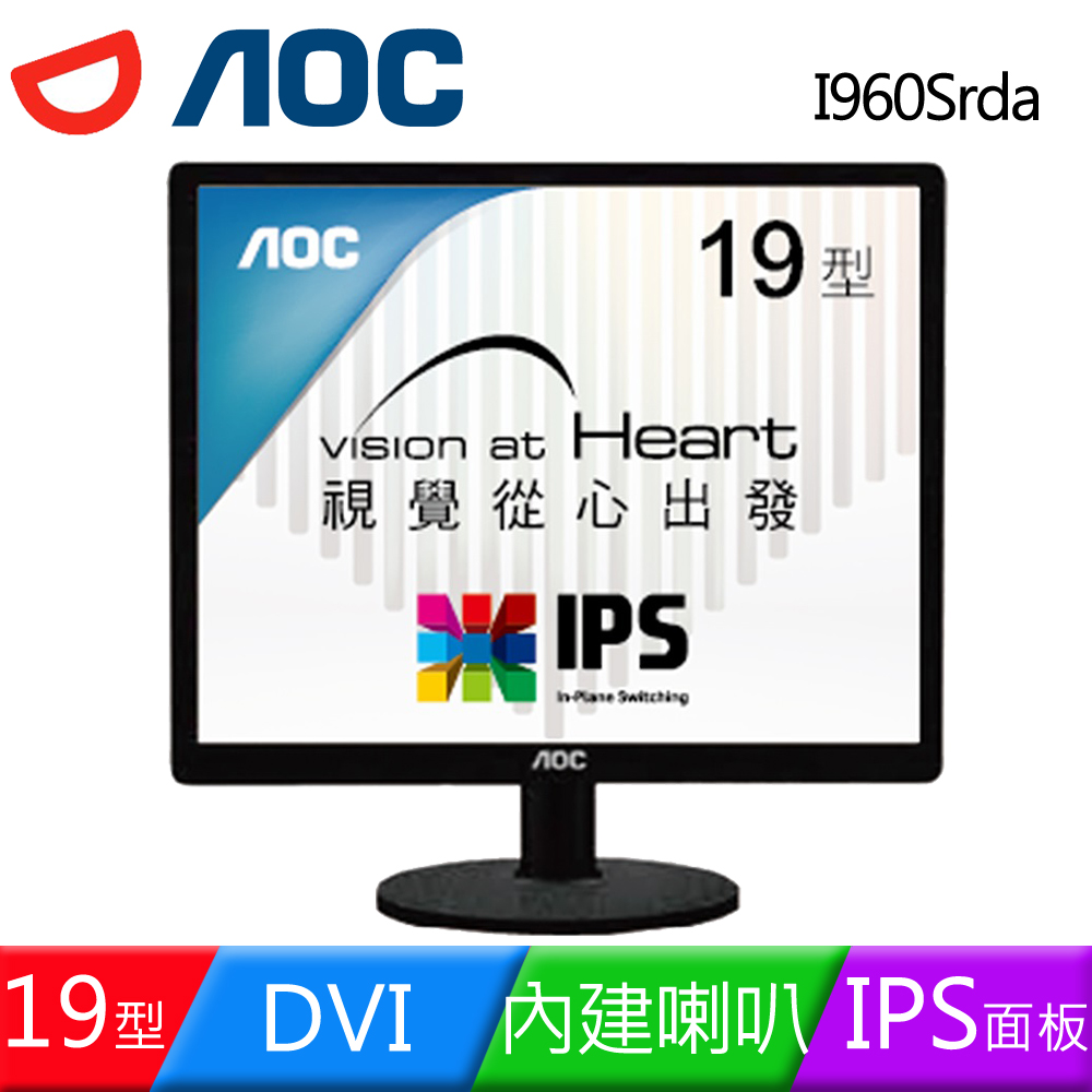 AOC  I960Srda 19型IPS雙介面液晶螢幕