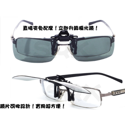 ~外銷 POLARIZED偏光鏡夾片~近視眼鏡 夾式可掀 抗UV400 開車 釣魚  單車