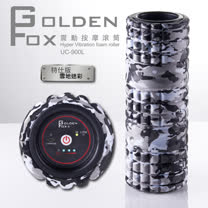 GOLDEN FOX 震動按摩滾筒UC-900L雪地迷彩限定色 (瑜珈棒/瑜珈滾筒/瑜珈柱/筋膜放鬆/振動滾筒)