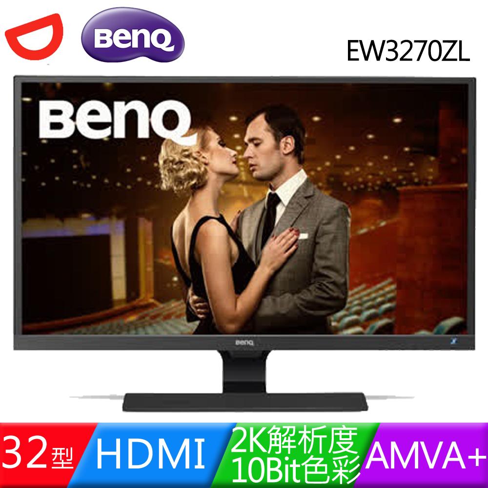 BENQ EW3270ZL 32型AMVA+面板2K光智慧護眼液晶螢幕