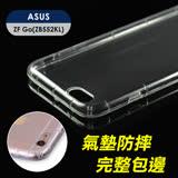 【YANGYI揚邑】ASUS ZenFone Go (ZB552KL) 5.5吋 氣囊式防撞耐磨不黏機清透空壓殼