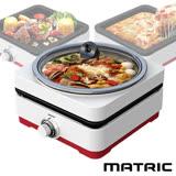 【日本松木MATRIC】全功能油切烹飪兩用鍋MG-PG0801 優質福利品