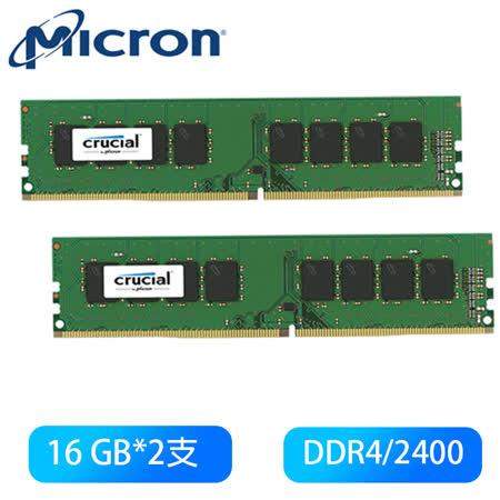 Micron美光 Crucial D4 2400/32G (16G*2) 雙通道RAM