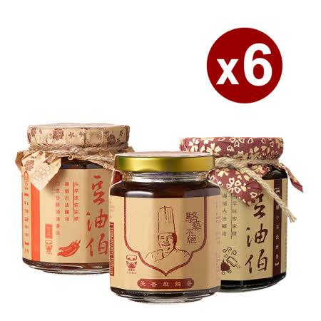 (中秋季節限定) 醬醬好組合 : 沙茶燒烤醬 270ml*1+駱藝不絕天香麻辣醬 260g*1+辣豆瓣醬280g*1---6入組