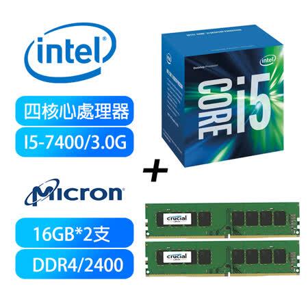 Intel Core i5-7400 中央處理器(全新盒裝) + 美光 Micron Crucial D4 2400/32G (16G*2) 雙通道RAM