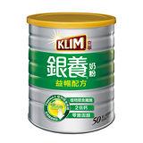 ★超值2件組★克寧銀養奶粉益暢配方750g