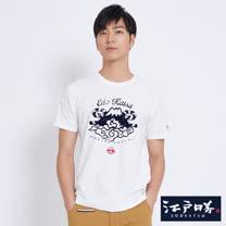 EDWIN 江戶勝富士山植絨短袖T恤-男-米白色