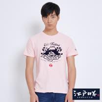 EDWIN 江戶勝富士山植絨短袖T恤-男-粉紅色