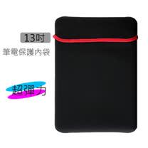 13吋筆電保護內袋